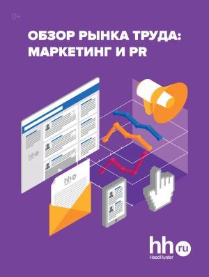 Обзор рынка труда: маркетинг и PR Foto №1