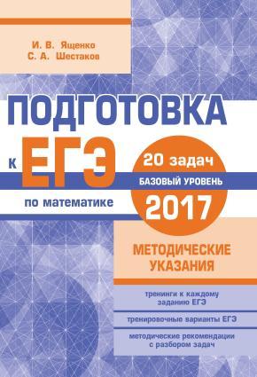 Подготовка к ЕГЭ по математике в 2017 году. Базовый уровень. Методические указания Foto №1