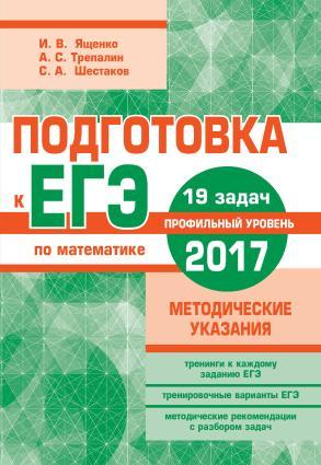 Подготовка к ЕГЭ по математике в 2017 году. Профильный уровень. Методические указания Foto №1