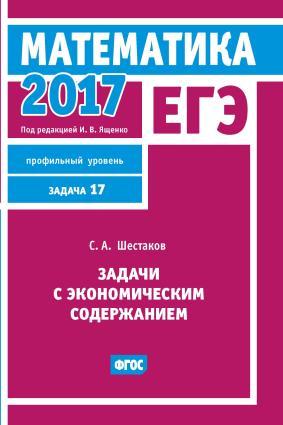 ЕГЭ 2017. Математика. Задачи с экономическим содержанием. Задача 17 (профильный уровень)