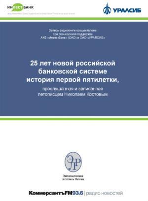 25 лет новой российской банковской системе. История первой пятилетки Foto №1