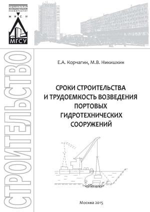 Сроки строительства и трудоемкость возведения портовых гидротехнических сооружений photo №1