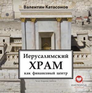 Иерусалимский храм как финансовый центр photo №1