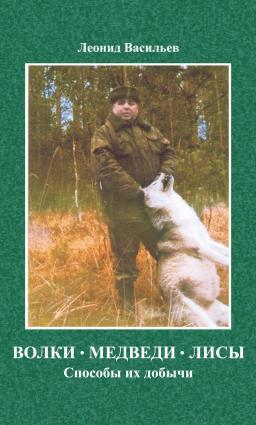 Волки, медведи, лисы. Способы их добычи Foto №1