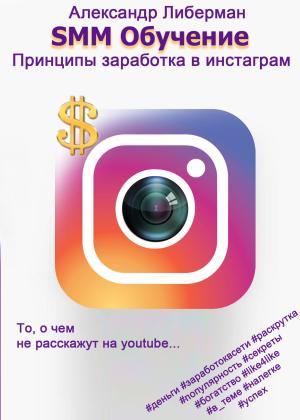 SMM Обучение. Принципы заработка в Instagram photo №1