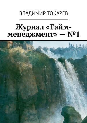 Журнал «Тайм-менеджмент» – №1