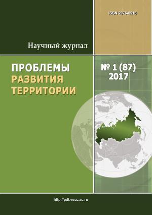 Проблемы развития территории № 1 (87) 2017