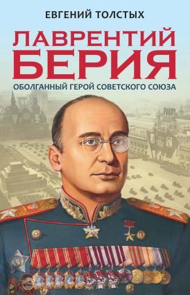 Лаврентий Берия. Оболганный Герой Советского союза Foto №1