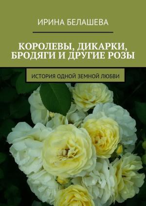 Королевы, дикарки, бродяги и другие розы. История одной земной любви Foto №1