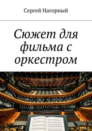 Сюжет для фильма с оркестром Foto №1