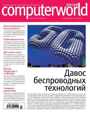 Журнал Computerworld Россия №03/2017 Foto №1