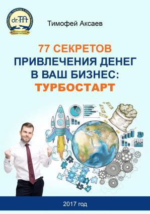 77 секретов привлечения денег в ваш бизнес. Турбостарт photo №1