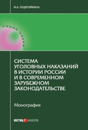 Система уголовных наказаний в истории России и в современном зарубежном законодательстве photo №1