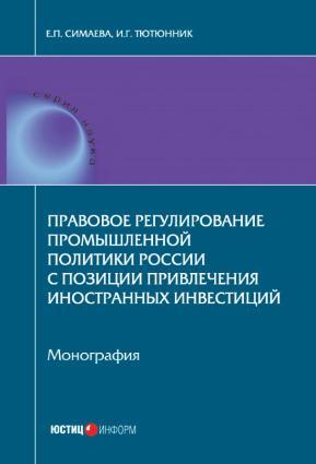 Правовое регулирование промышленной политики России с позиции привлечения иностранных инвестиций photo №1