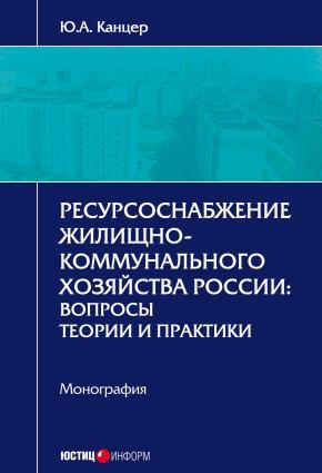 Ресурсоснабжение жилищно-коммунального хозяйства России. Вопросы теории и практики Foto №1