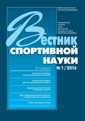 Вестник спортивной науки 1/2016