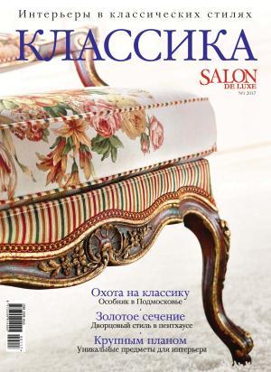 SALON de LUXE. Спецвыпуск журнала SALON-interior. №01/2017 Foto №1