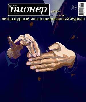 Русский пионер №3 (72), апрель 2017