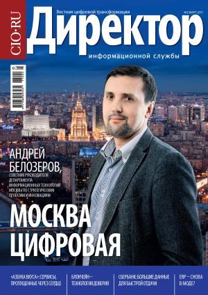 Директор информационной службы №02/2017 Foto №1