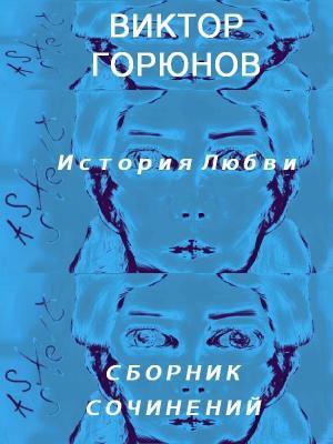 История любви (сборник сочинений) photo №1