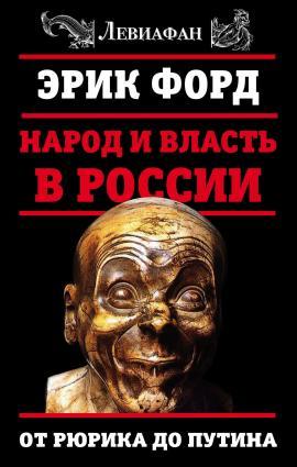 Народ и власть в России. От Рюрика до Путина Foto №1