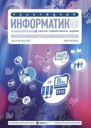 Прикладная информатика №1 (67) 2017