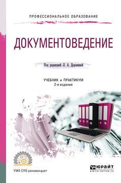 Документоведение 2-е изд., пер. и доп. Учебник и практикум для СПО photo №1
