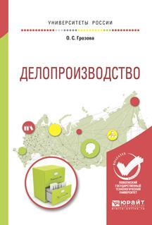 Делопроизводство. Учебное пособие для академического бакалавриата photo №1