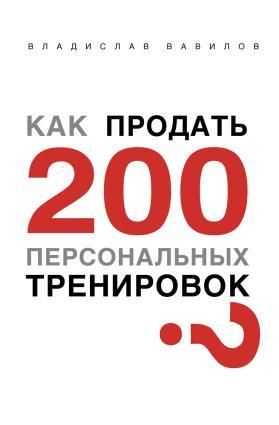 Как продать 200 персональных тренировок photo №1