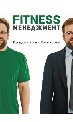 Основы менеджмента в фитнес-индустрии photo №1