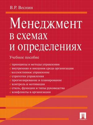Менеджмент в схемах и определениях. Учебное пособие photo №1