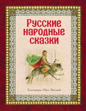 Русские народные сказки photo №1