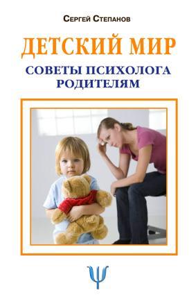 Детский мир. Советы психолога родителям Foto №1