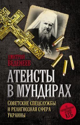 Атеисты в мундирах. Советские спецслужбы и религиозная сфера Украины photo №1
