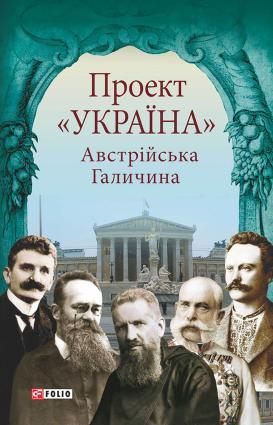 Проект «Україна». Австрійська Галичина