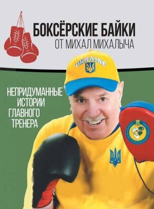Боксёрские байки от Михал Михалыча. Непридуманные истории Главного тренера photo №1