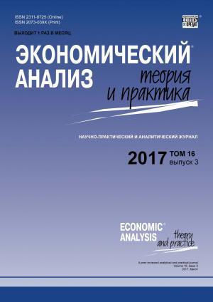 Экономический анализ: теория и практика № 3 2017 photo №1