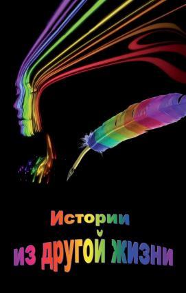Истории из другой жизни (сборник) Foto №1