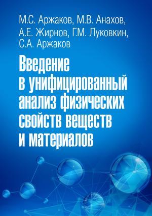 Введение в унифицированный анализ физических свойств веществ и материалов Foto №1