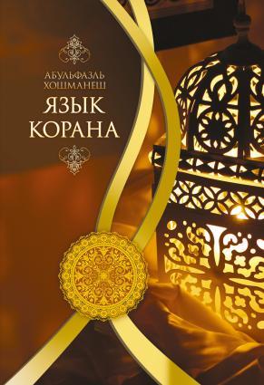 Язык Корана Foto №1