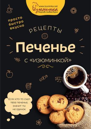 Рецепты. Печенье с «изюминкой» photo №1