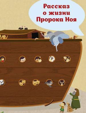 Рассказ о жизни Пророка Ноя Foto №1