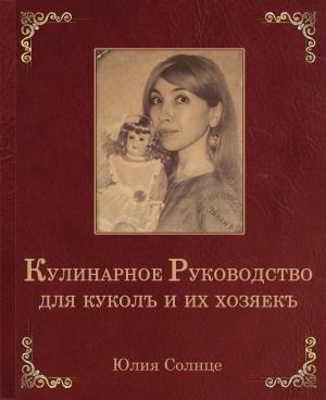 Кулинарное руководство для куколъ и их хозяекъ Foto №1