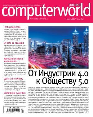 Журнал Computerworld Россия №04/2017 Foto №1