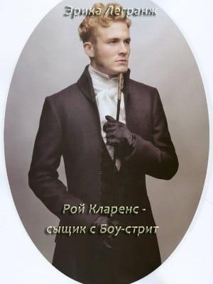 Рой Кларенс – сыщик с Боу-стрит Foto №1