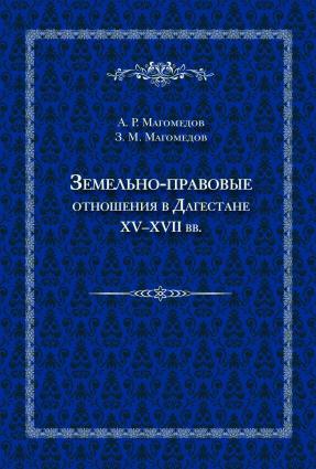 Земельно-правовые отношения в Дагестане XV–XVII вв. Foto №1