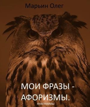 Мои фразы – афоризмы. Сборник анаграмм photo №1