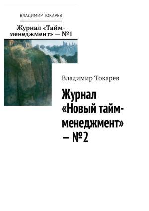 Журнал «Новый тайм-менеджмент» – №2 photo №1