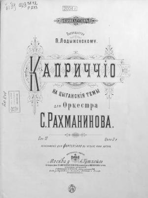 Каприччио на цыганские темы для оркестра Foto №1