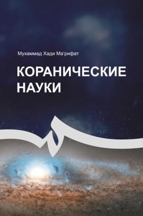 Коранические науки Foto №1